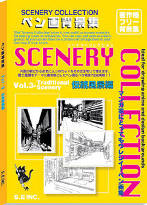 Scenery Collection Vol.3 Traditional Scenery - Sketches