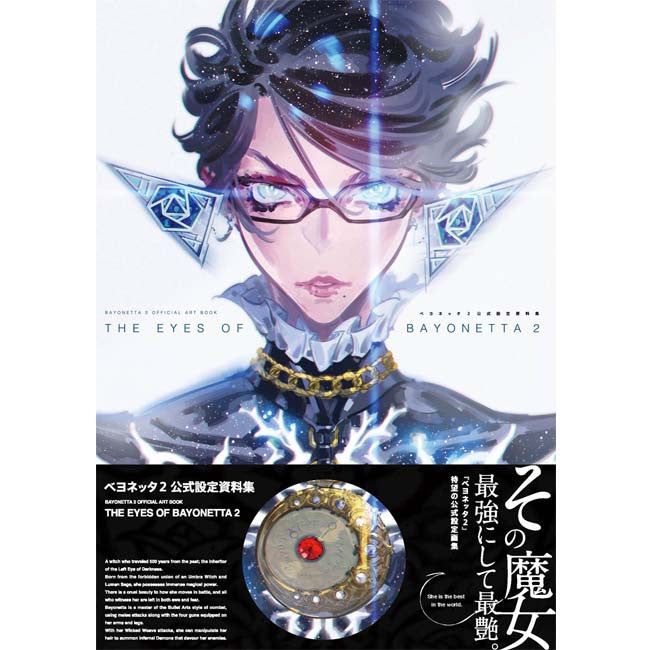 ART BOOK : BAYONETTA 2 OFFICIAL ART BOOK THE EYES OF BAYONETTA 2 - HYPETOKYO
