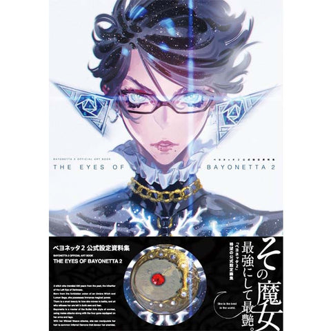 art-book-bayonetta-2-official-art-book-the-eyes-of-bayonetta-2_HYPETOKYO_1