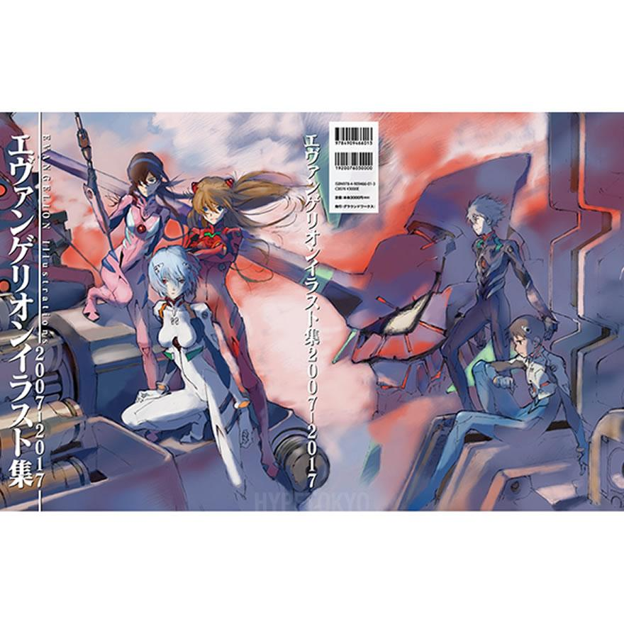 art-book-evangelion-illustration-collection-2007-2017_HYPETOKYO_1