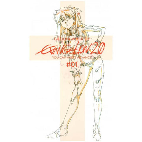 ART BOOK : Groundworks of Evangelion: 2.0 - You Can (Not) Advance Vol.1 - HYPETOKYO