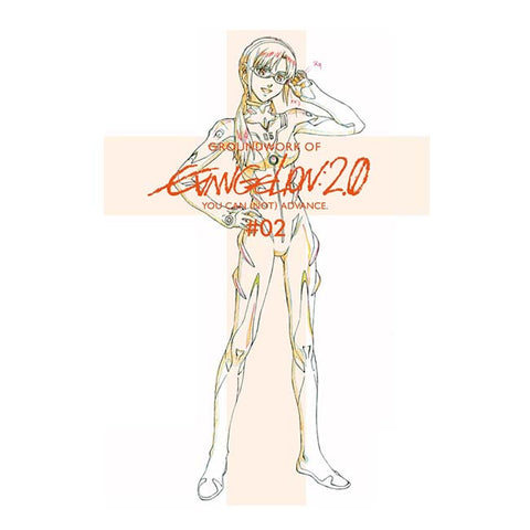 ART BOOK : Groundworks of Evangelion: 2.0 - You Can (Not) Advance Vol.2 - HYPETOKYO