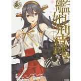 art-book-kantai-collection-kan-colle-kanmusu-catalog-2_HYPETOKYO_1