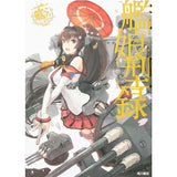 "ART BOOK : Kantai Collection -KanColle- ""Kanmusu catalog"" - HYPETOKYO"