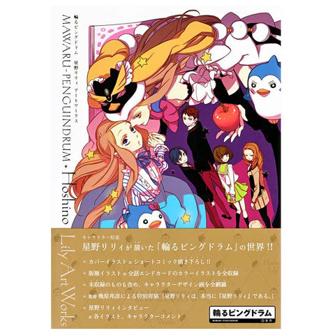 art-book-lily-hoshino-art-works-mawaru-penguindrum-art-book_HYPETOKYO_1