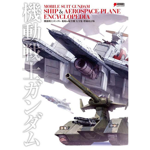 ART BOOK : MOBILE SUIT GUNDAM SHIP & AEROSPACE PLANE ENCYCLOPEDIA - HYPETOKYO