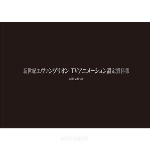 ART BOOK : Neon Genesis Evangelion TV animation Groundworks 2015 Edition - HYPETOKYO