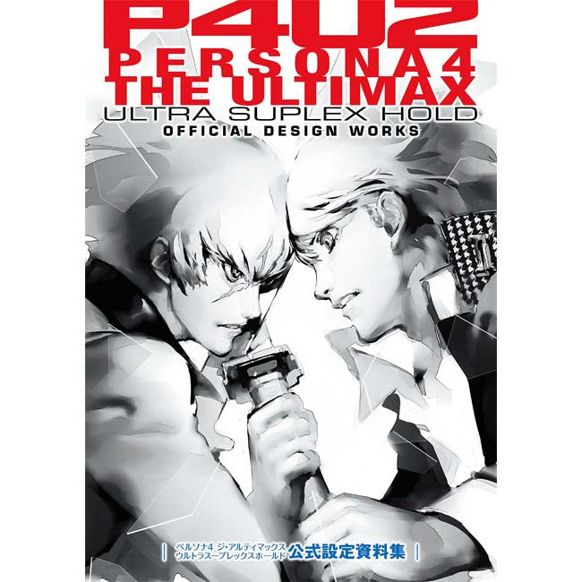 ART BOOK : P4U2 Persona 4 the Ultimax Ultra Suplex Hold Official Design Works - HYPETOKYO