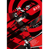 art-book-persona-5-official-setting-material-art-book_HYPETOKYO_3