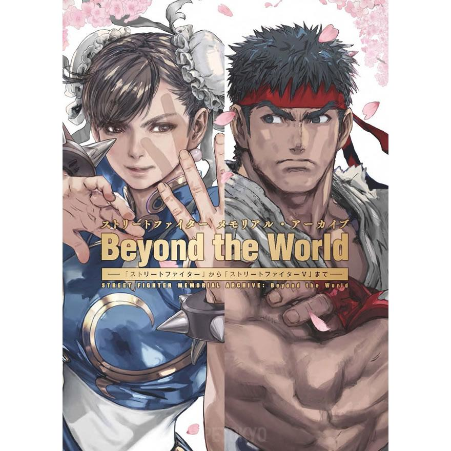 art-book-street-fighter-memorial-archive-beyond-the-world_HYPETOKYO_1