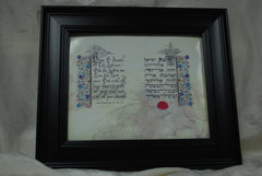 The Shema Blessing- Print