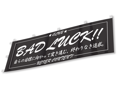 Club BAD LUCK! - Black Nobori Flag