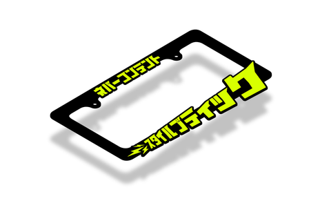 Never Content 「スタイルブティック」- License Plate Frame (HIGHLIGHTER YELLOW TEXT)