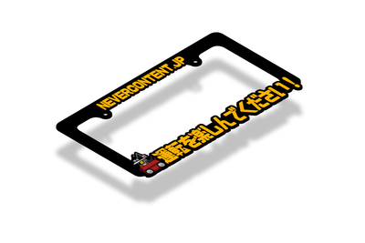 Enjoy The Ride!「Box Cat」 - License Plate Frame (YELLOW)