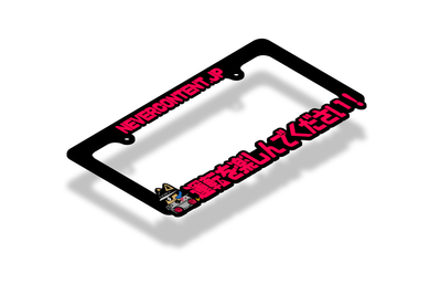 Enjoy The Ride!「Box Doge」 - License Plate Frame (LUMINOUS PINK)