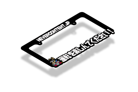 Enjoy The Ride!「Box Doge」 - License Plate Frame (WHITE)