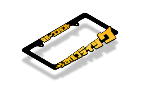 Never Content 「スタイルブティック」- License Plate Frame (GOLD REFLECTIVE)