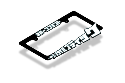 Never Content 「スタイルブティック」- License Plate Frame (WHITE REFLECTIVE)