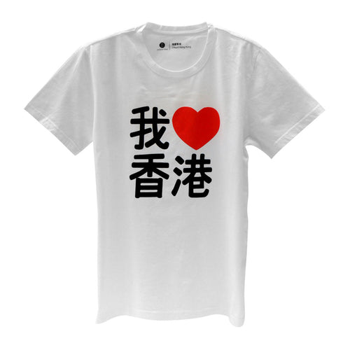 'I Love HK' t-shirt (white), T-shirt, Goods of Desire, Goods of Desire