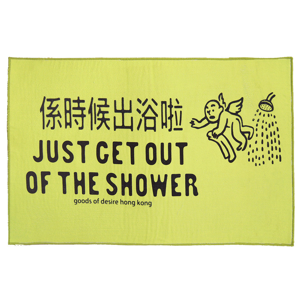 'Just Get Out of the Shower' bathmat