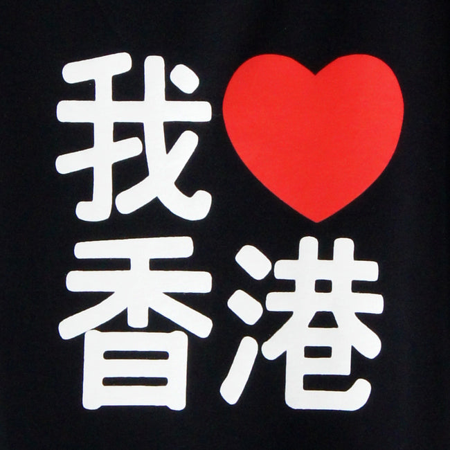 'I Love HK' t-shirt (black), T-shirt, Goods of Desire, Goods of Desire