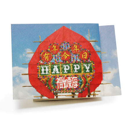 'Newspaper' greeting card