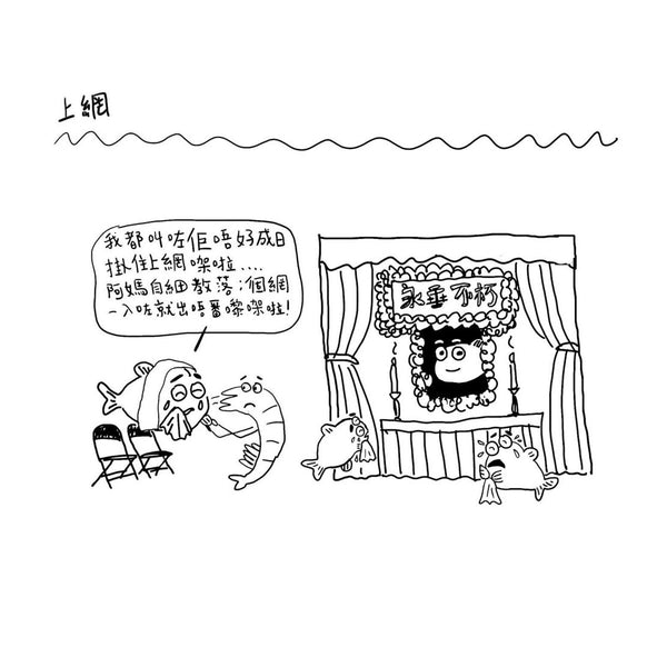 'Seafood' Hong Kong life comic book (volume 1)