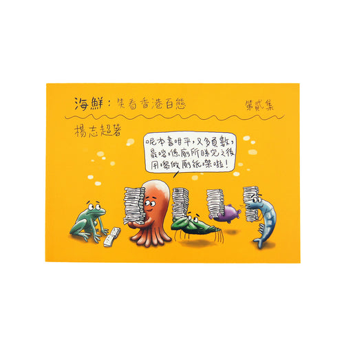 'Seafood' Hong Kong life comic book (volume 2)