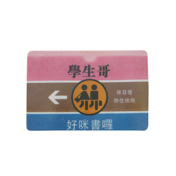 'Student Ticket' card sleeve