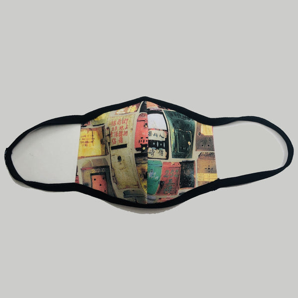 Pre-order 'Mailboxes' Fabric Face Mask, Wide Strap
