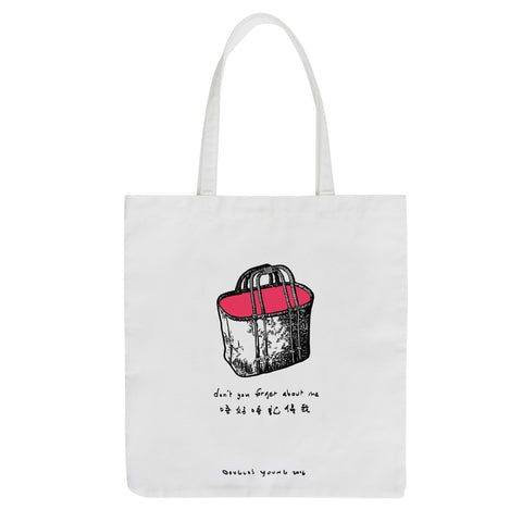 'Don't you forget about me - Rattan Amah Bag' tote bag, Bags and Travel, Goods of Desire, Goods of Desire
