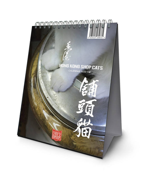 Hong Kong Shop Cats 2020 desktop calendar