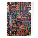 'Nathan Road' A4 file folder