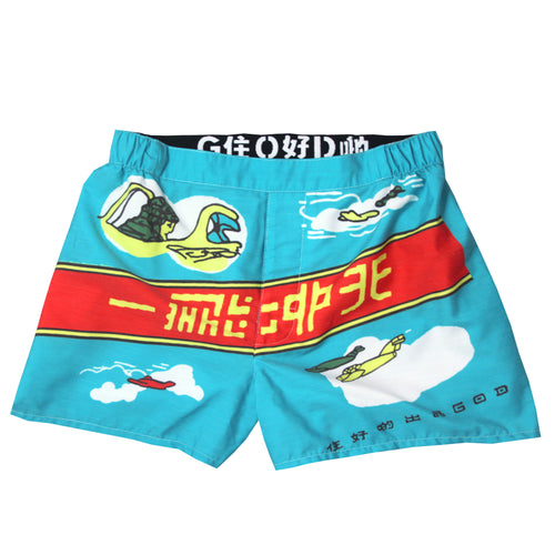 'Fly To The Sky' Men's Boxer Shorts