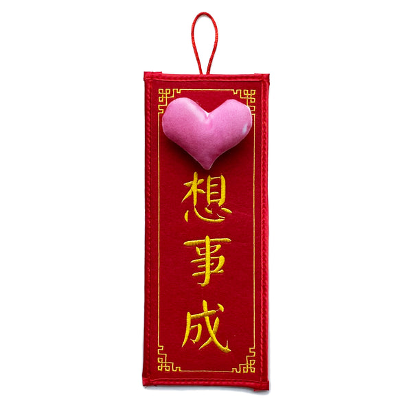 CNY Scroll - 心想事成 May All Your Wishes Come True