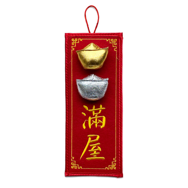 CNY Scroll - 金銀滿屋 May Your Home Be Filled with Gold and Silver