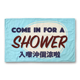 'Come In For A Shower' Bath Mat