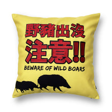Load image into Gallery viewer, BEWARE OF BOARS Cushion Cover 45x45cm