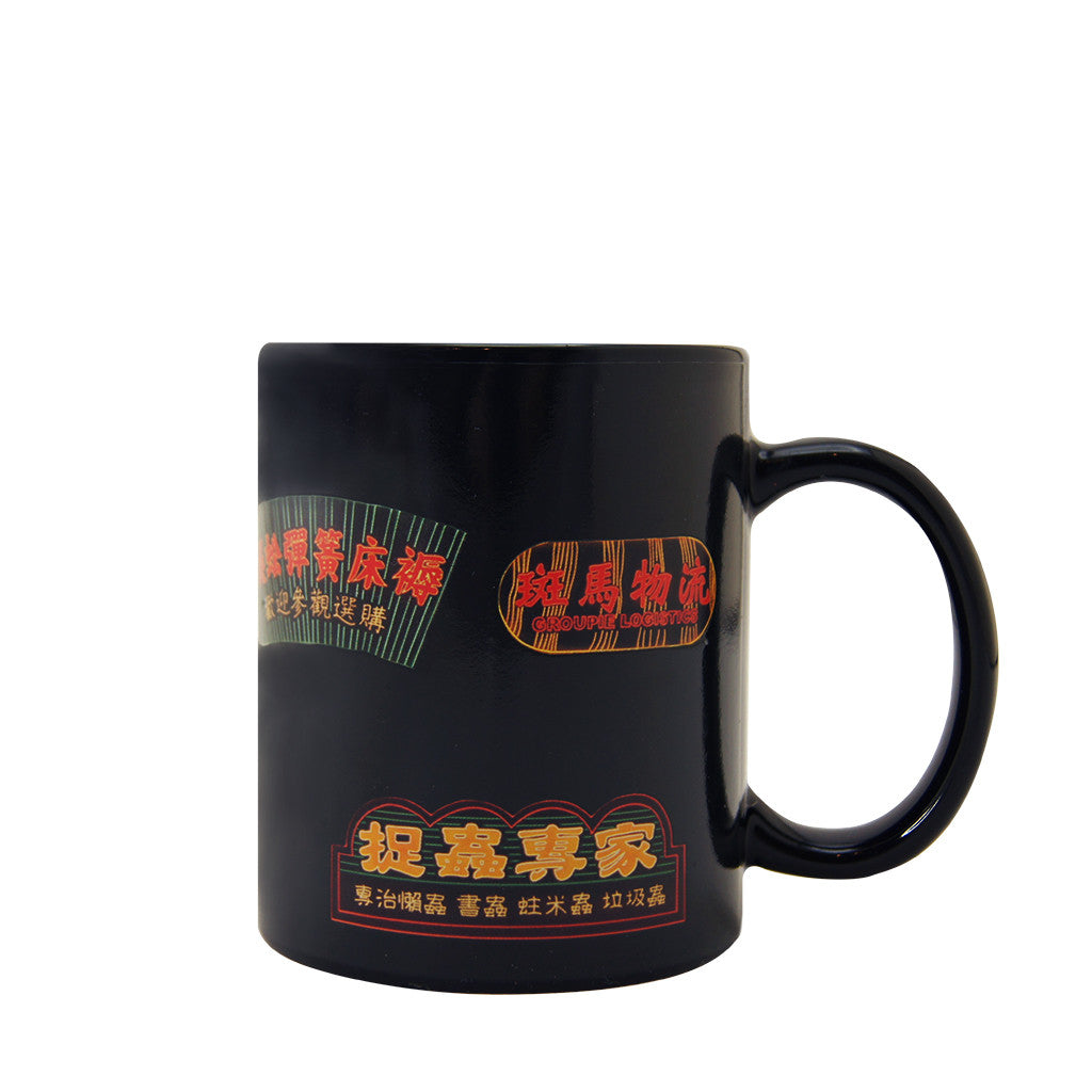 'True Colours' heat sensitive mug (Nathan Road)