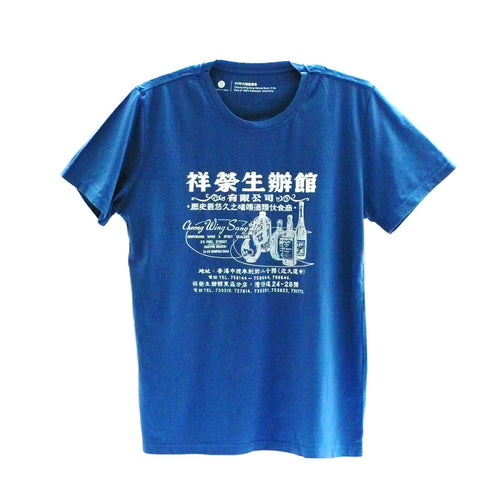 'Cheung Wing Sung' tee, T-shirt, Goods of Desire, Goods of Desire