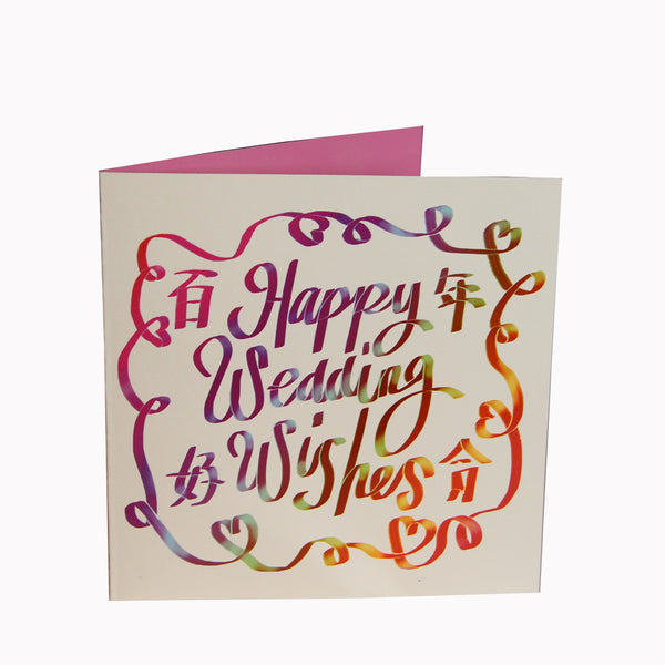 'Happy Wedding Wishes' Card