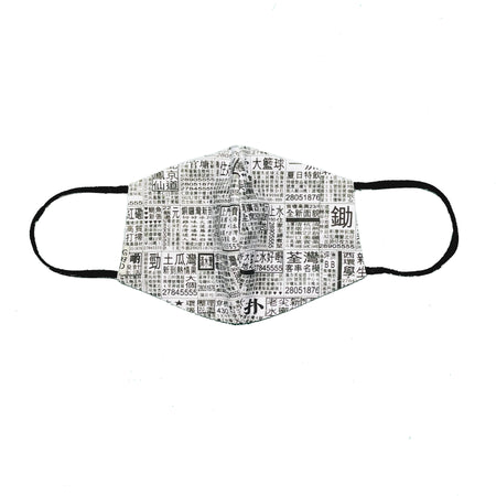 'HK District' Snouted Mask