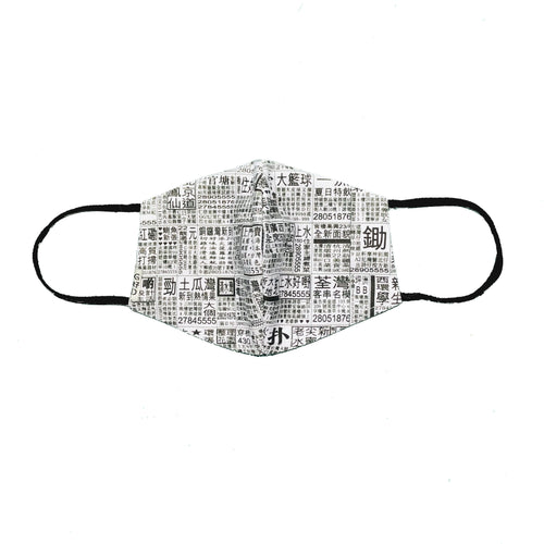 Newspaper Cloth Snouted Mask