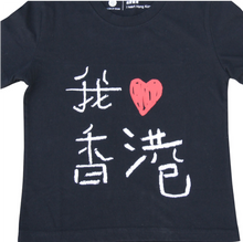Load image into Gallery viewer, 'I Love HK' kids t-shirt (black)