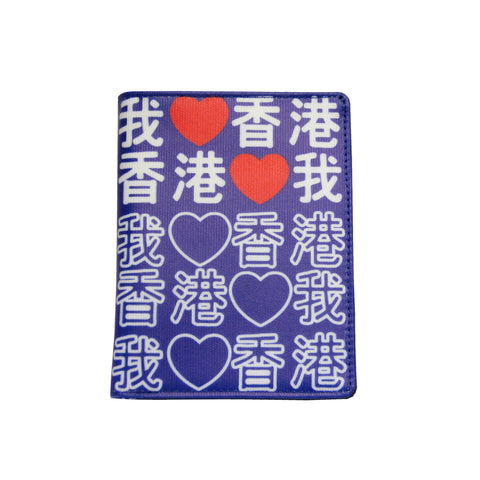 'I Love HK' passport holder