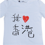 'I Love HK' kids t-shirt (white)