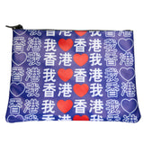 'I Love HK' travel pouch