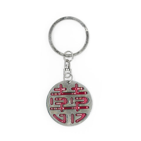 'Double Happiness' key chain