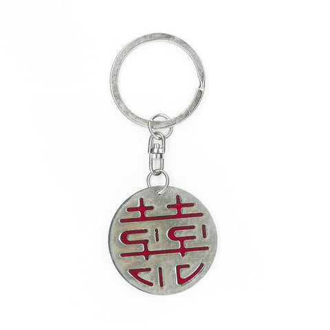 'Double Happiness' key chain - Goods of Desire