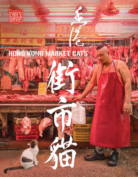 Hong Kong Market Cats